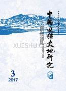 中国边疆史地研究