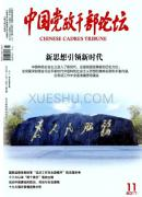 中国党政干部论坛