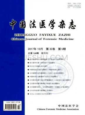 中国法医学杂志社