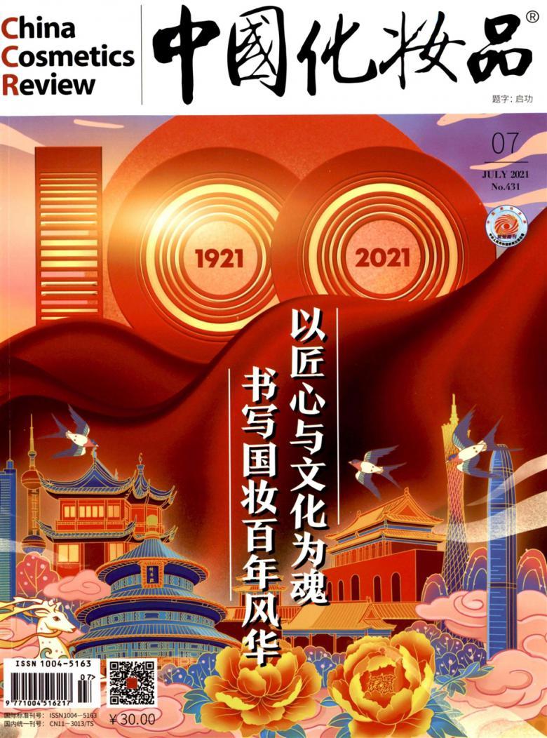 中国化妆品