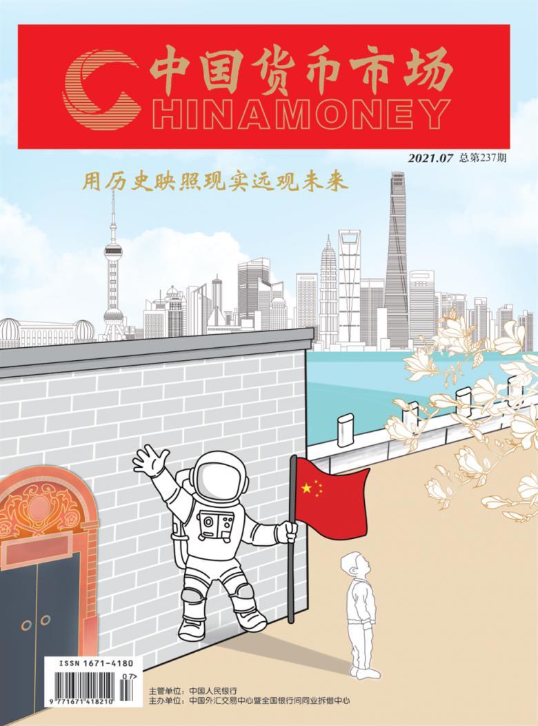 中国货币市场
