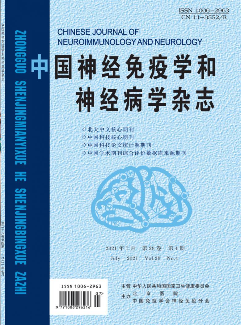 中国神经免疫学和神经病学