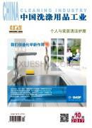 中国洗涤用品工业