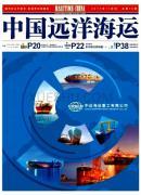 中国远洋航务