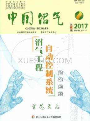 中国沼气杂志
