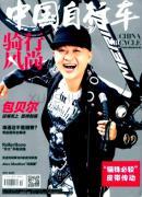 中国自行车