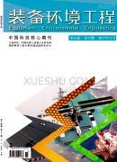 装备环境工程