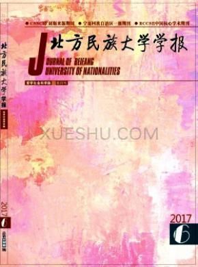 北方民族大学学报杂志