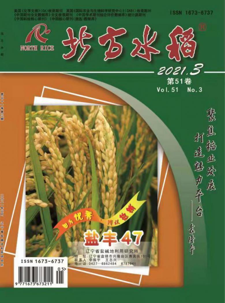 北方水稻杂志