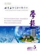 北京石油管理干部学院学报