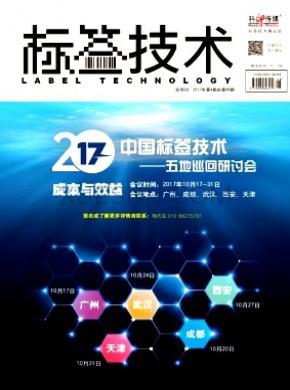 标签技术杂志