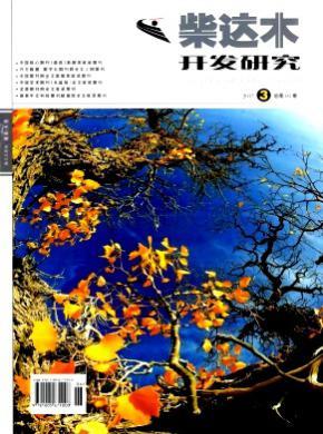柴达木开发研究杂志