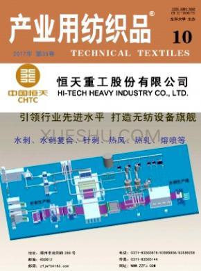产业用纺织品杂志