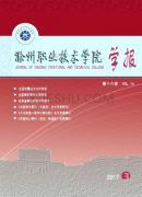 滁州职业技术学院学报
