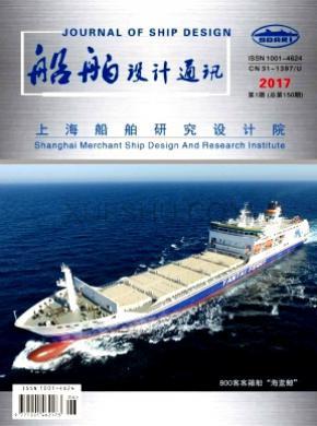 船舶设计通讯杂志
