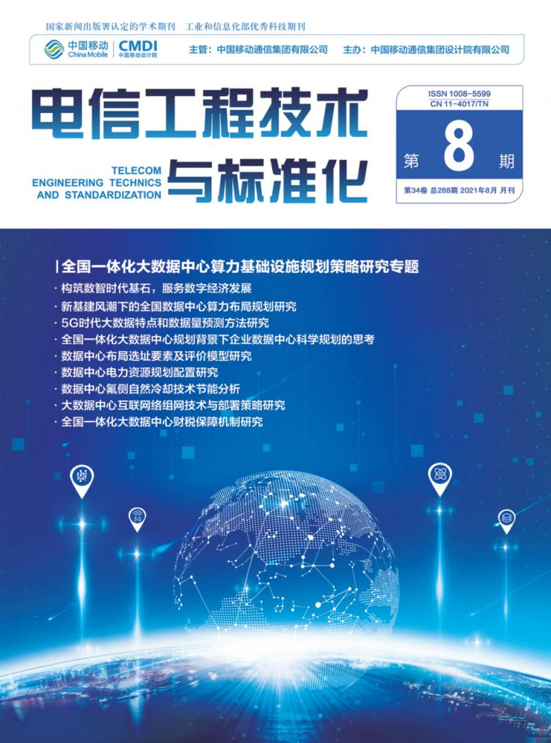 电信工程技术与标准化
