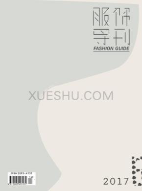 服饰导刊杂志