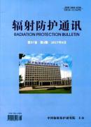 辐射防护通讯