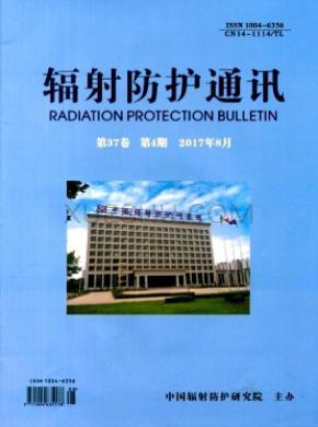 辐射防护通讯杂志