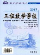 工程数学学报