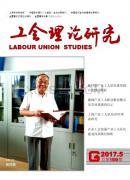 工会理论研究