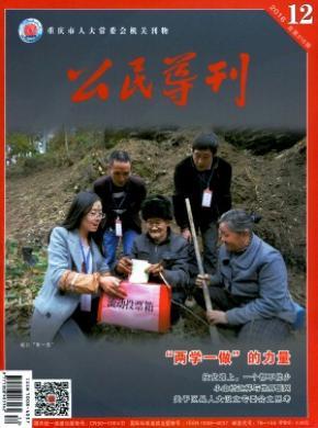 公民导刊杂志