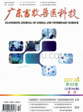 广东畜牧兽医科技杂志