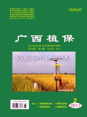 广西植保杂志社