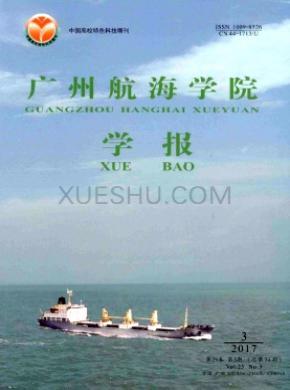 广州航海学院学报杂志