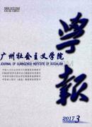 广州社会主义学院学报