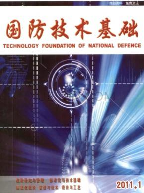国防技术基础杂志