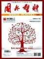 国外塑料杂志社