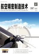 航空精密制造技术