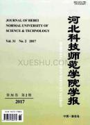 河北科技师范学院学报
