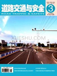 交通工程期刊