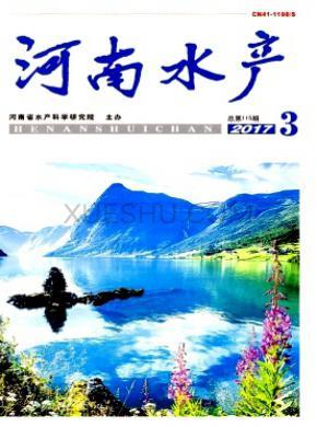 河南水产杂志社