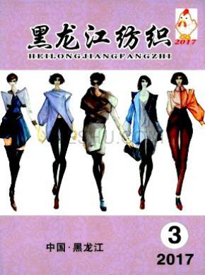 黑龙江纺织杂志