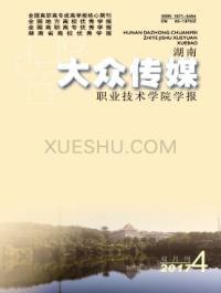 湖南大众传媒职业技术学院学报期刊