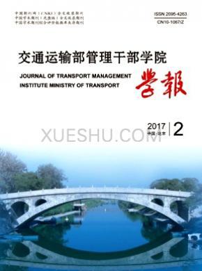 交通运输部管理干部学院学报杂志