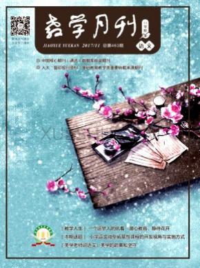 教学月刊杂志