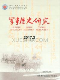 军事历史研究期刊