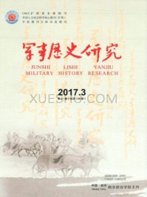 军事历史研究杂志社