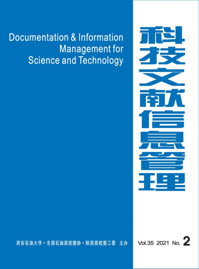 科技文献信息管理