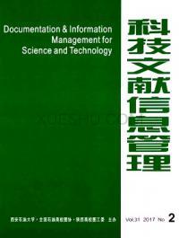 科技文献信息管理期刊