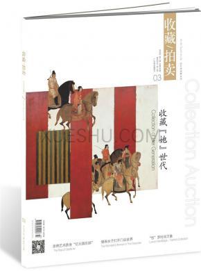 收藏拍卖杂志社