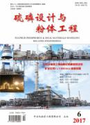 硫磷设计与粉体工程