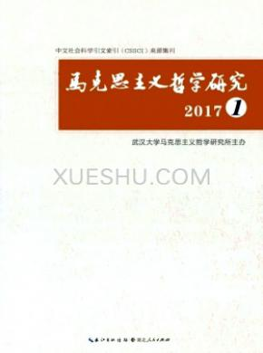 马克思主义哲学研究杂志社