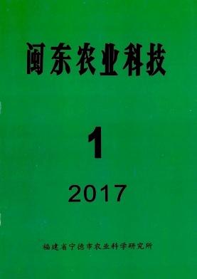 闽东农业科技