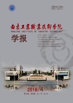 南京工业职业技术学院学报