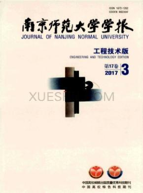 南京师范大学学报杂志